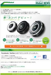 セールス・オンデマンド株式会社様 【HTMLメール】新製品告知と理解促進